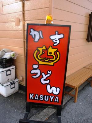 120108_kasuya_10
