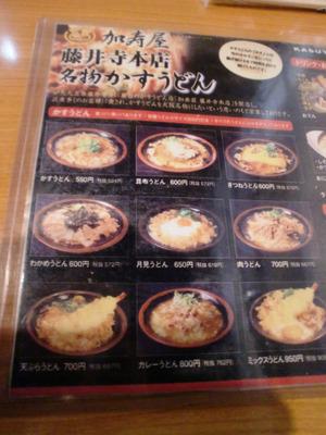 120108_kasuya_5